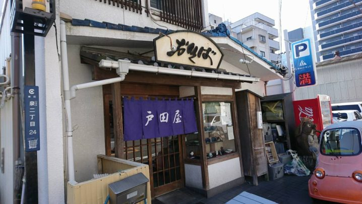 戸田屋 蕎麦