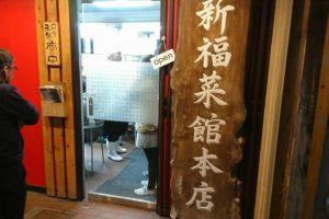 新福菜館本店(京都)ラーメン