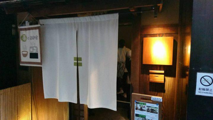 祇園NITI(ニチ)