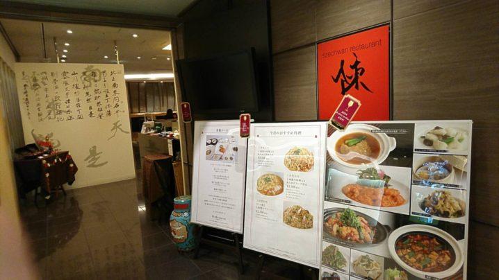 スーツァンレストラン陳名古屋店