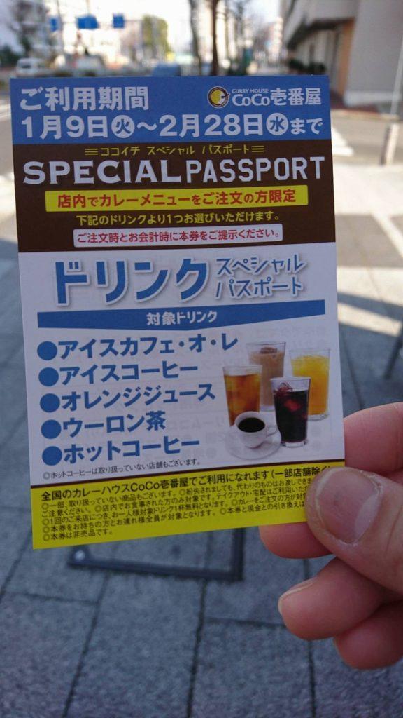 CoⅭo壱番屋(スペシャルパスポート)