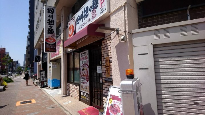 担々麺 四川台所