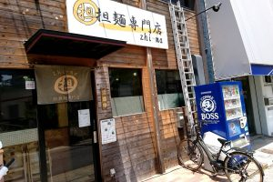 担々麺専門店