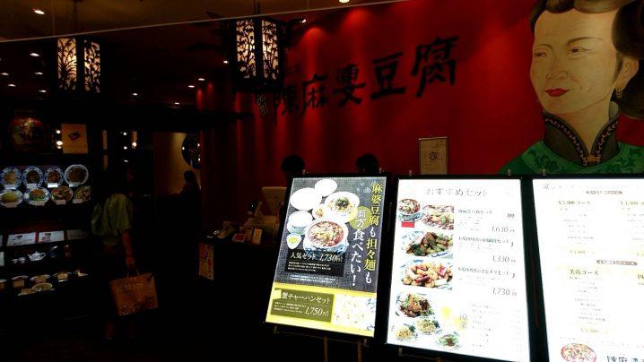 陳麻婆豆腐ラシック(麻婆豆腐セット)