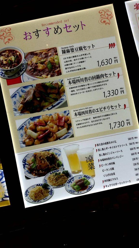 陳麻婆豆腐ラシック