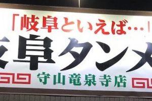 岐阜タンメン!?美味い