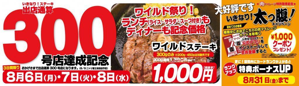 いきなりステーキ食うどぉ