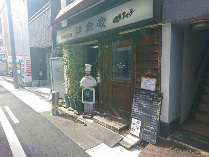 洋食屋ロンシャン本店