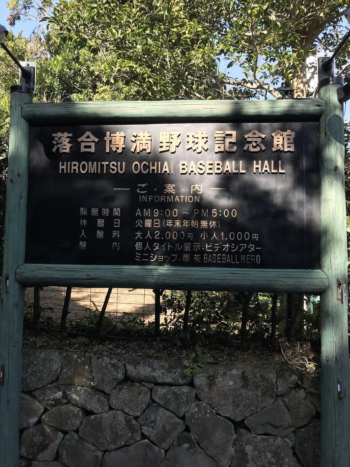 落合博満野球記念館2