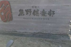 熊野倶楽部