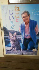 ねことじいちゃんポスター