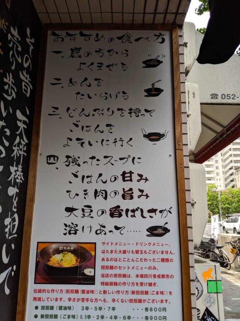 担々麺や 天秤