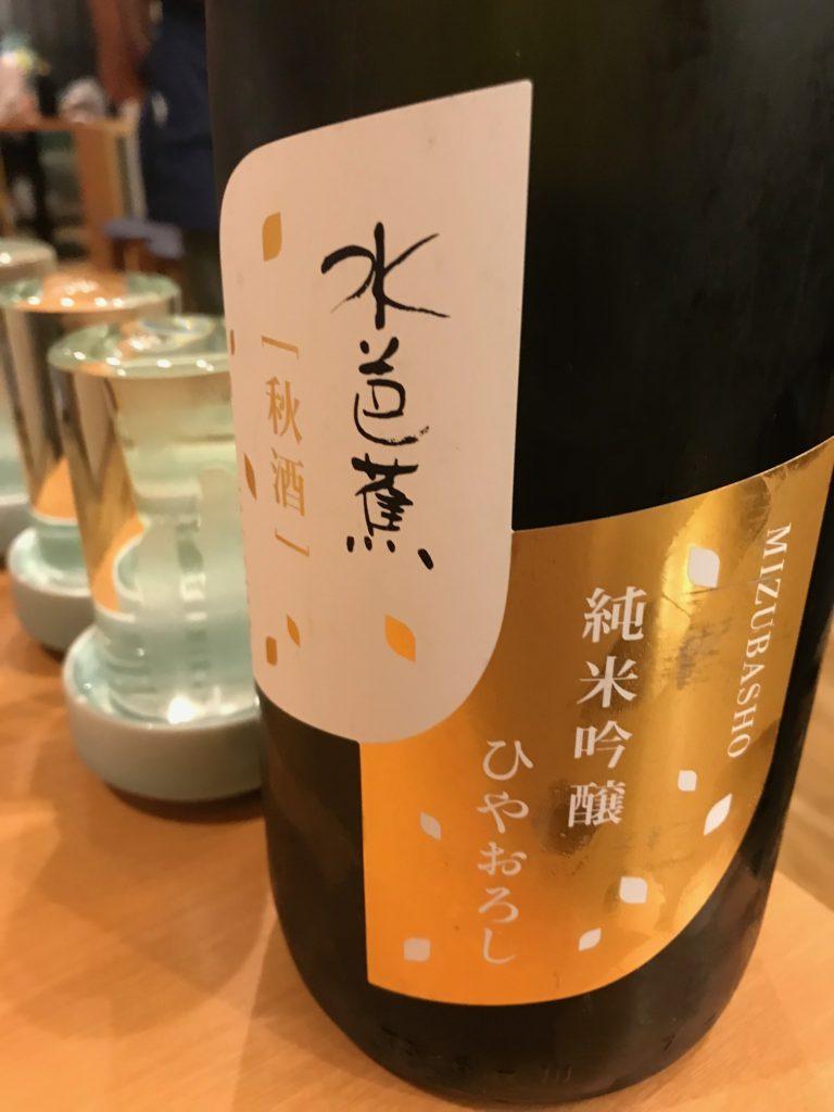 日本酒 水芭蕉