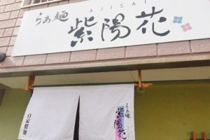 名古屋 食べログ1位 ラーメン らぁ麺 紫陽花