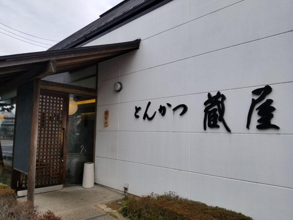 岐阜 とんかつ 海老フライ 蔵屋