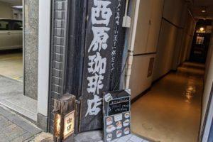 西原珈琲店