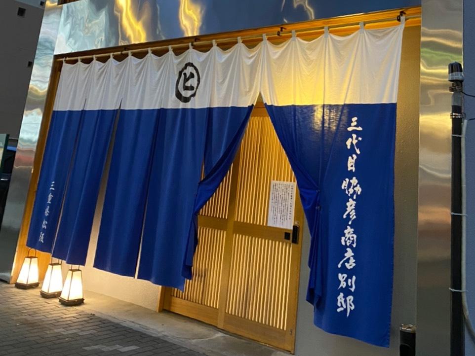 三代目脇彦商店