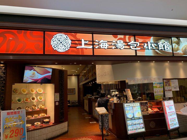 ヒルズウォークの上海湯包小館