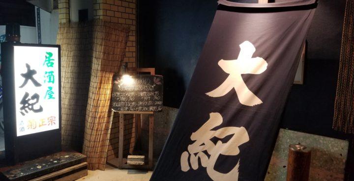 居酒屋 大紀 名古屋 大曽根 秋の味覚 さんま 銀杏