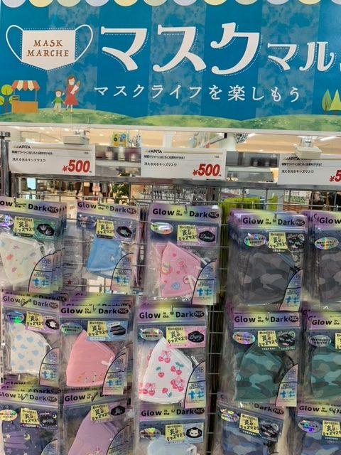 マスク 500円