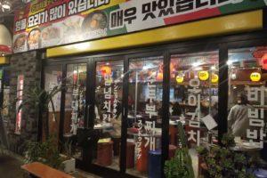 名古屋 韓国料理