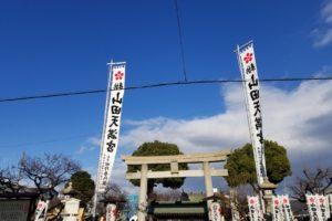 初詣 山田天満宮 おみくじ 金神社