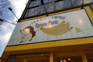 バナナジュース バナナパニック 専門店