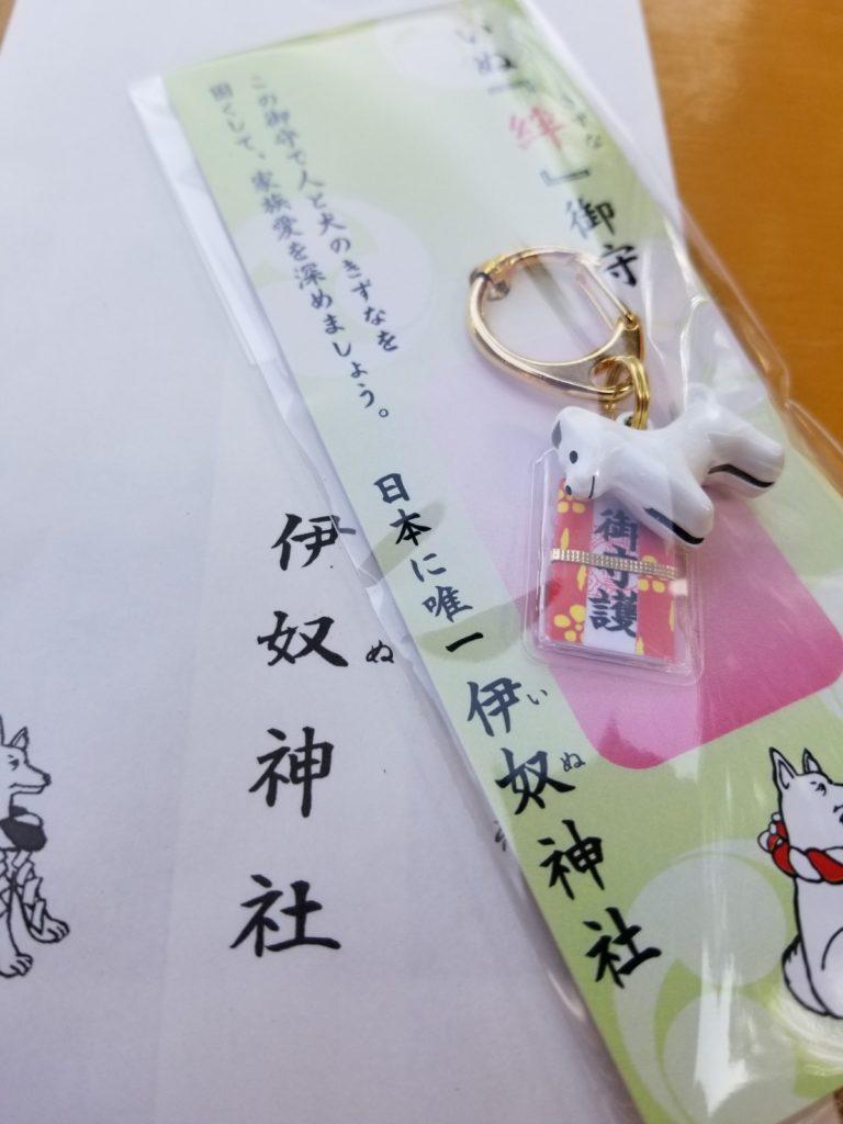 神社 名古屋 犬 伊奴神社