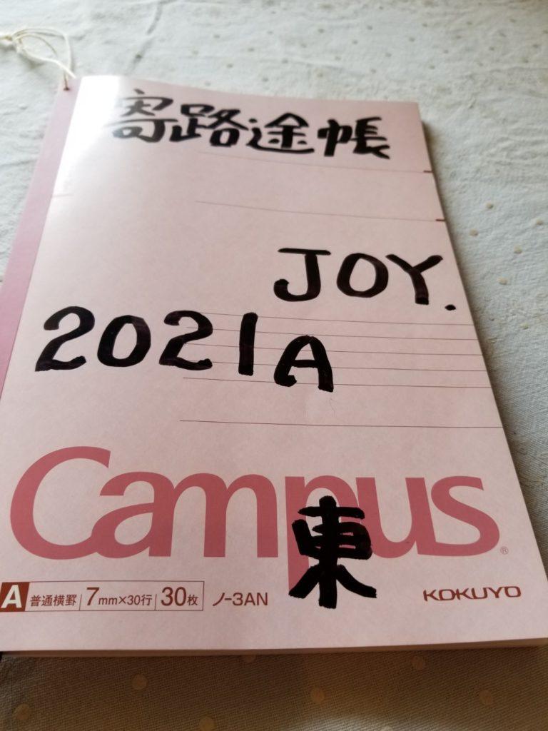 岐阜 ハンバーグ 専門店 JOY