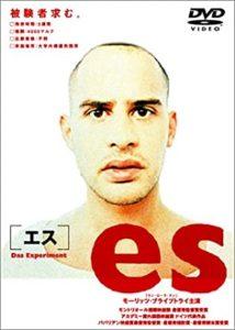 2002年6月公開【es】