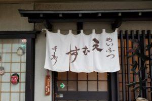 椿大社 かなえ滝 天むす 千寿 大須