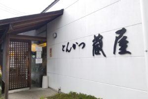 蔵屋 はね海老 エビフライ 岐阜 名古屋 円頓寺商店街